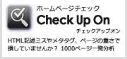 ホームページチェック Check Up On チェックアップオン