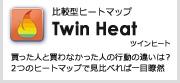 比較型ヒートマップ TwinHeat ツインヒート