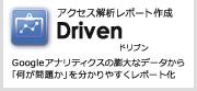アクセス解析レポート生成 Driven ドリブン
