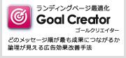 ランディングページ最適化 GoalCreator ゴールクリエイター