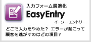入力フォーム最適化 EasyEntry イージーエントリー