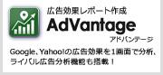 広告効果レポート作成 AdVantage アドバンテージ